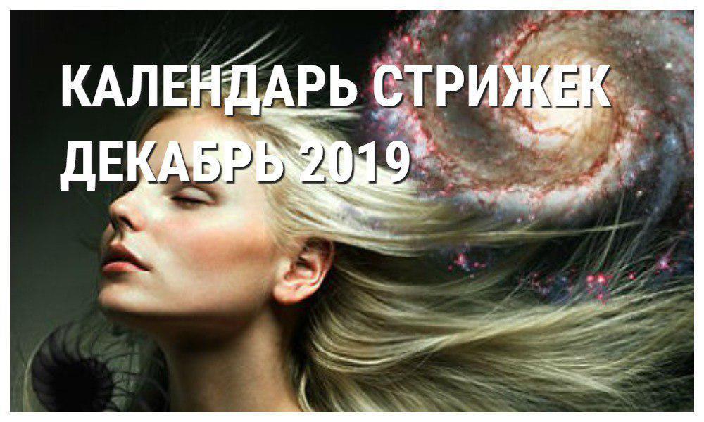 Лунный календарь декабрь 2019