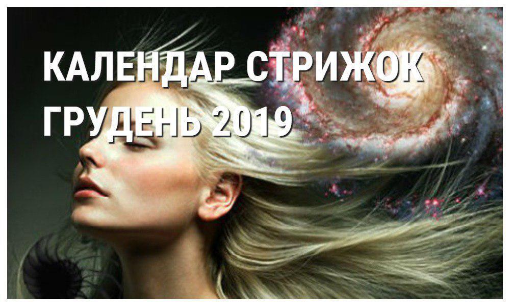 Місячний календар грудень 2019 / фото: newsru.co.il