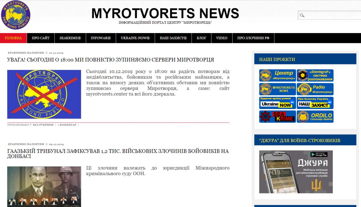 Скріншот сайту Миротворець