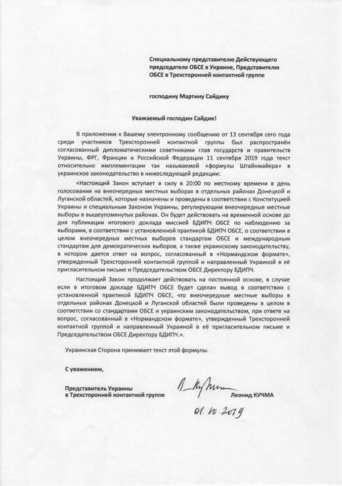 Письмо, подписанное Кучмой в Минске / Фото: Facebook Дарка Олифер