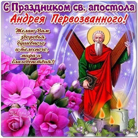 День святого Андрія Первозванного