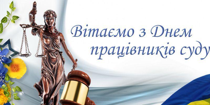 Привітання з Днем працівника суду