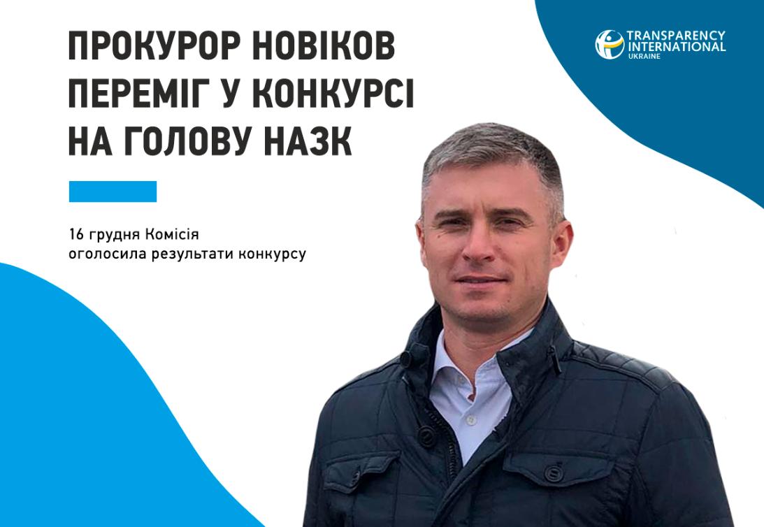 Александра Новикова могут назначить главой НАЗК / ti-ukraine.org