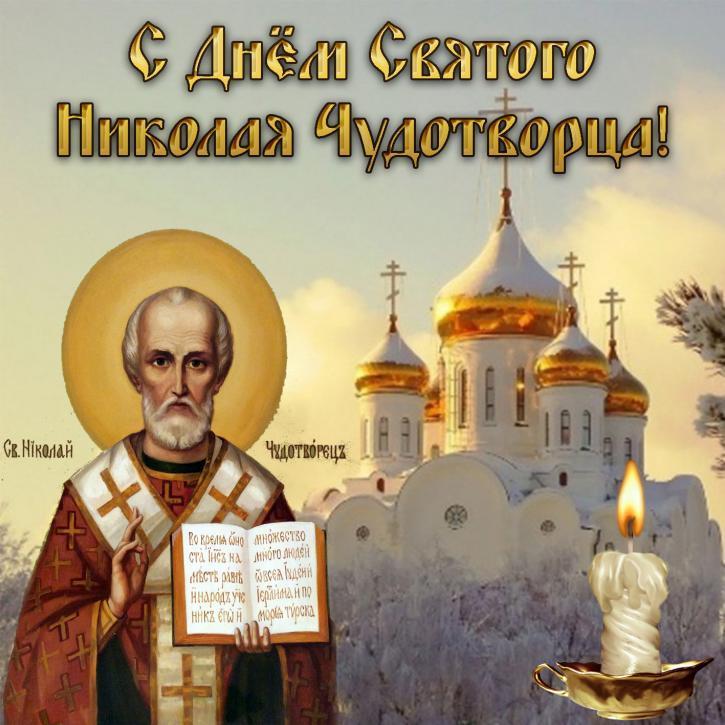 Картинки по запросу святий миколай