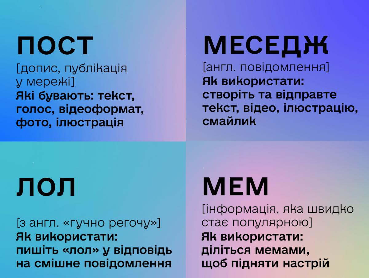 В министерстве призвали показать словарь родителям, бабушкам и дедушкам / facebook.com/eGovernanceUkraine