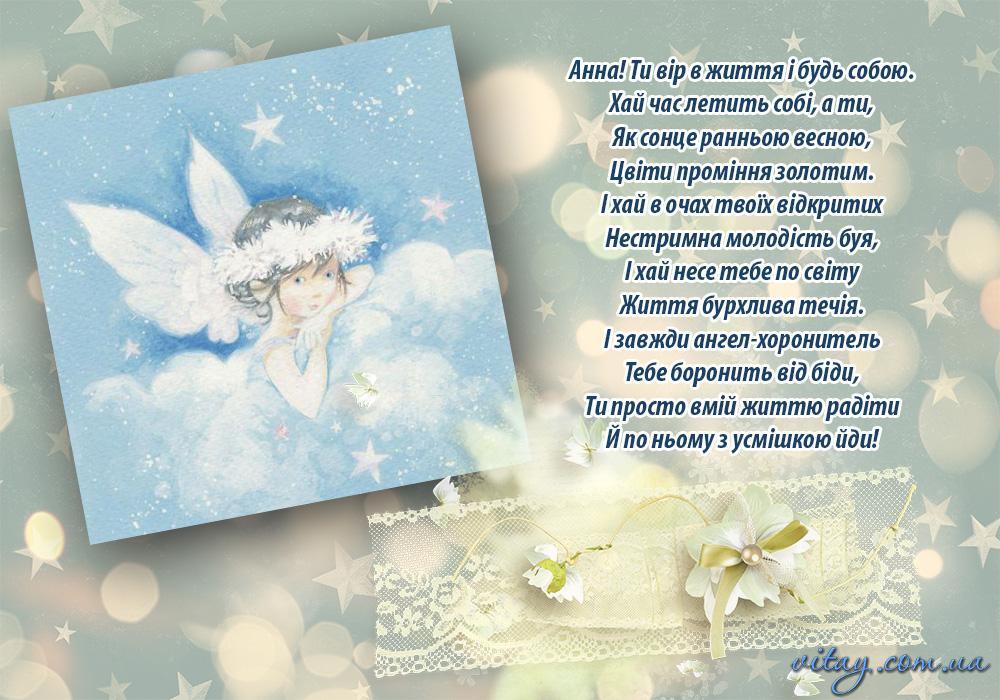 З днем ангела Анни ▷ 22 грудня: яке сьогодні свято та кого... ▷ Щотоє