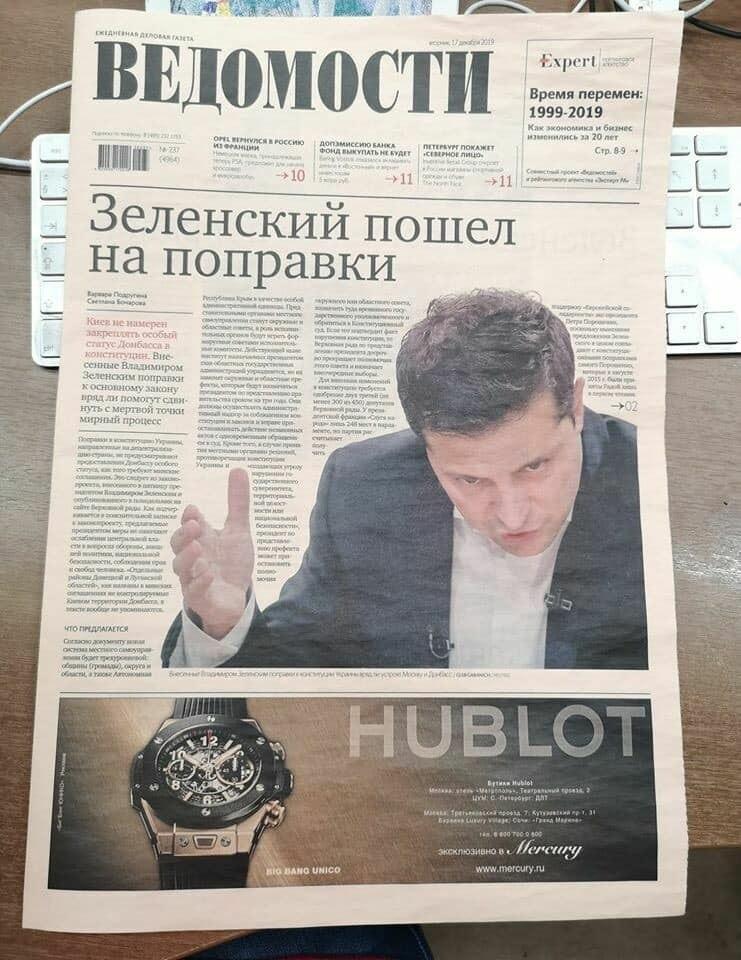 """В сериале """"Слуга народа"""" герою Зеленского предложили купить часы Hublot, как у Путина / facebook.com/bolez77"""