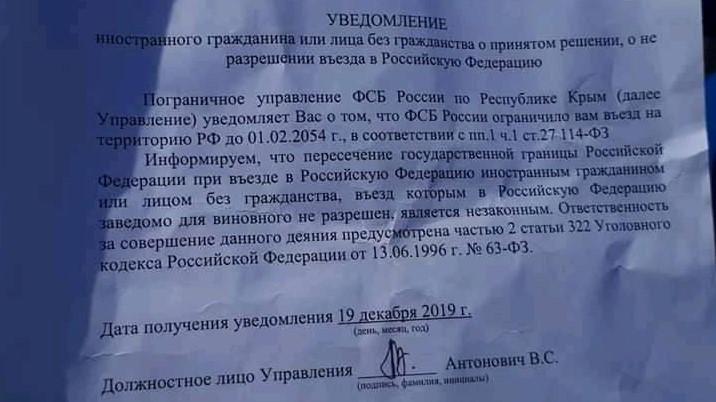 Украинцу запретили въезжать в Крым / Фото: Крымская правозащитная группа