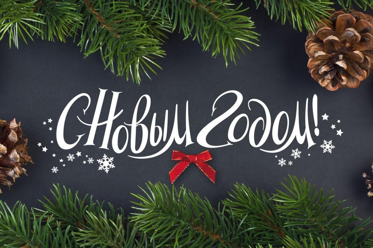 Открытка с Новым годом / apostrophe.ua