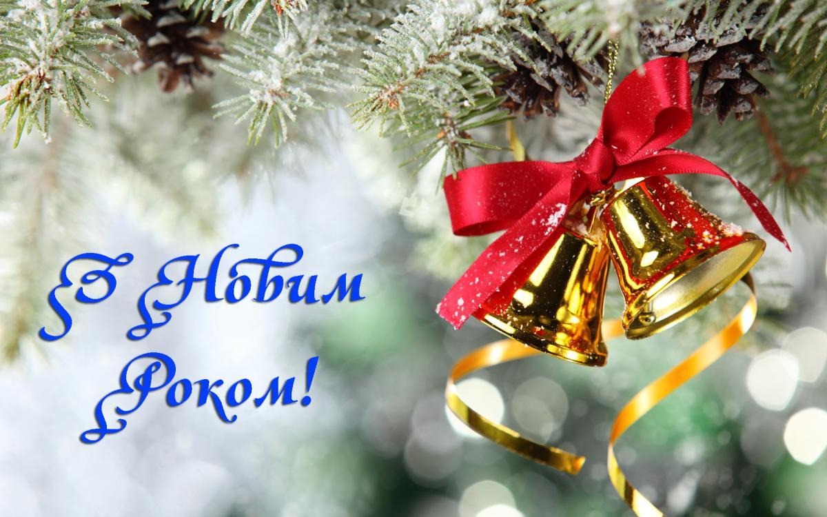 С Новым годом 2020 картинки / trkgok.pl.ua