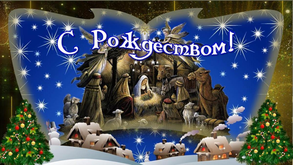 С Рождеством Христовым / bipbap.ru