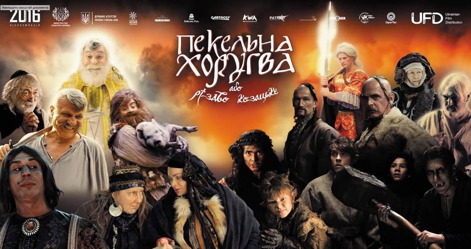 Фільм було знятоза сценарієм відомого українського казкаря Сашка Лірника / фото: facebook Пекельна Хоругва, або Козацьке Різдво