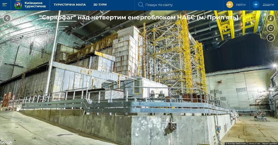 Проект «Саркофаг» на сайті«Київщина туристична» / Фото презентація CFC Big Ideas