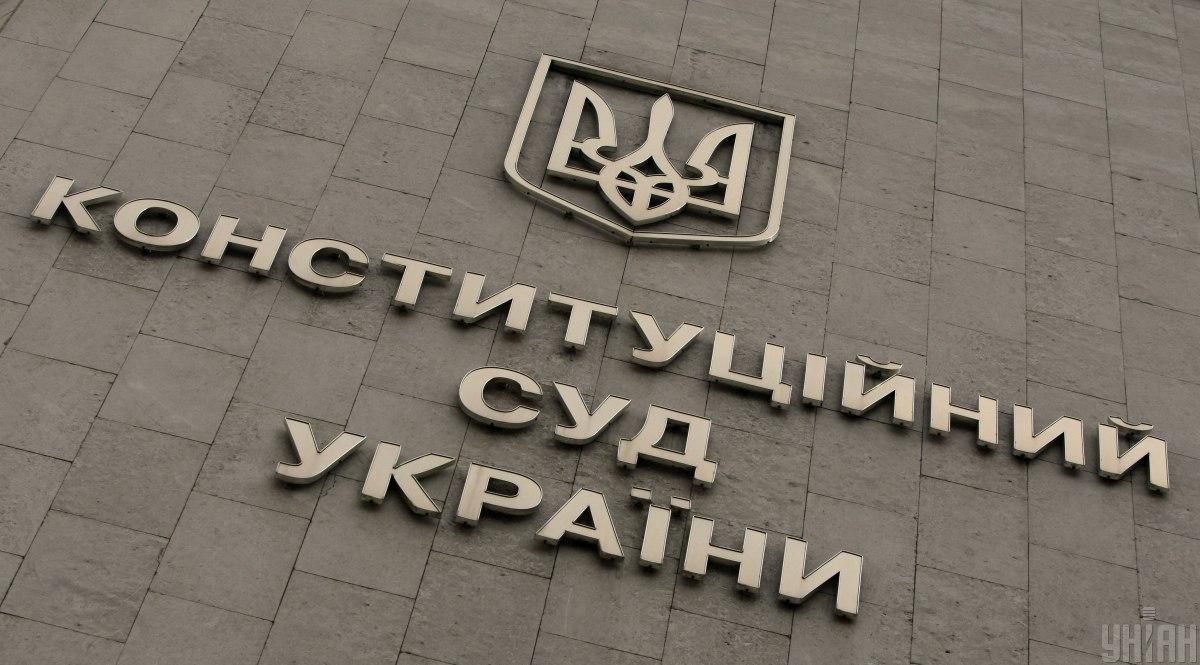 Зеленский предлагает прекратить полномочия КСУ / фото УНИАН