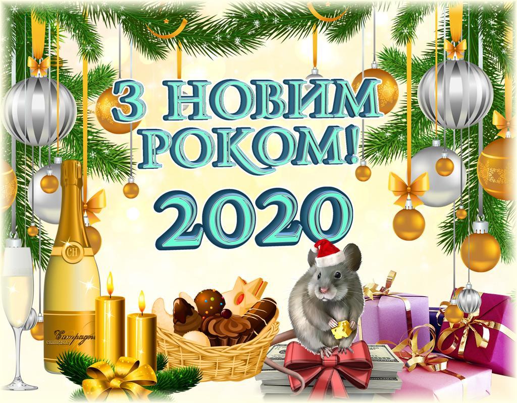 Открытки с 2020 годом Крысы/ art-shop.com.ua