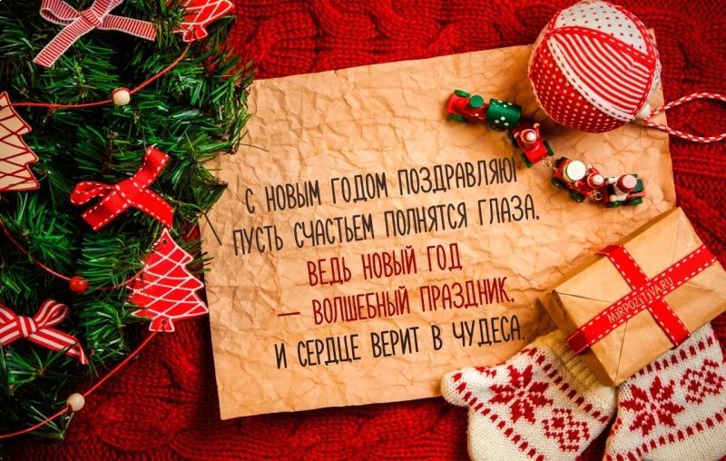 Поздравления на Новый год / newsmir.info