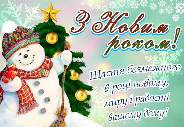 С Новым годом - поздравления / art-shop.com.ua