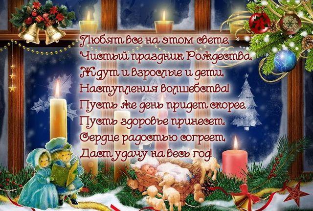З Різдвом листівки / фото УНІАН