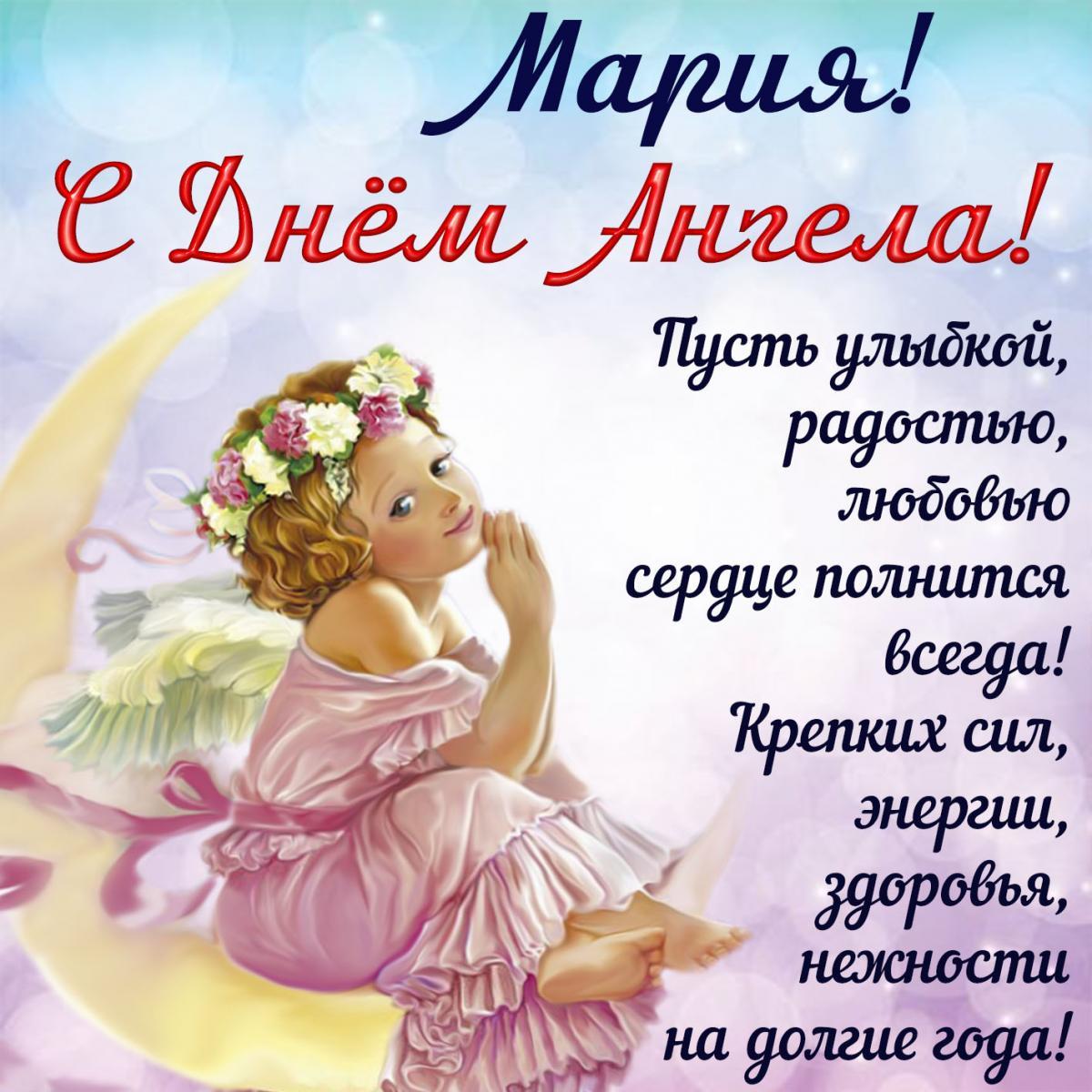 С Днем ангела Марии