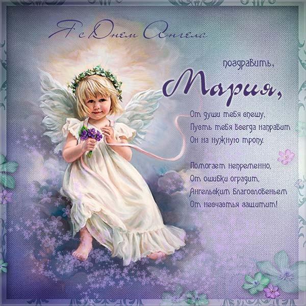 З Днем ангела Марії картинки