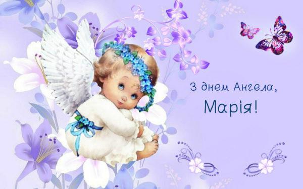 З Днем ангела Марії листівки