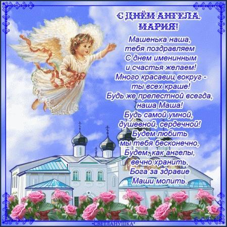 Поздравления Марии с Днем ангела