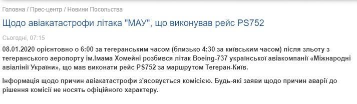 сайт посольства