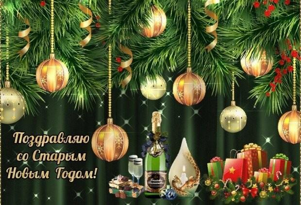 Картинки со Старым Новым годом