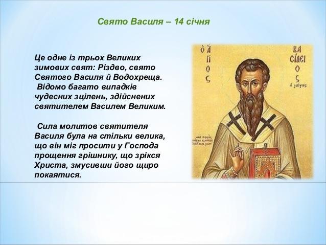 14 січня - свято Василя