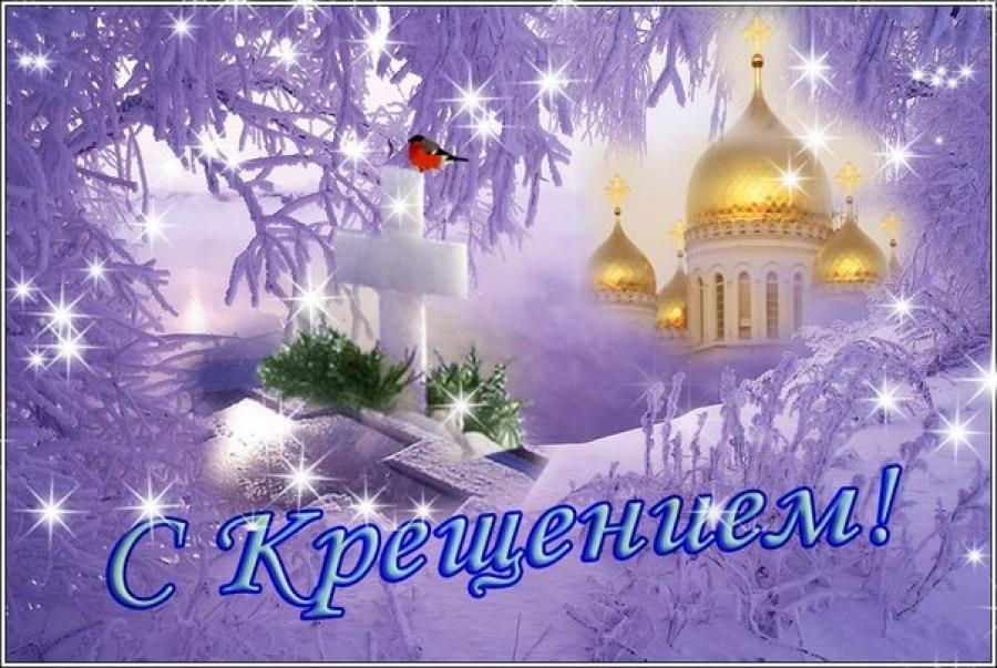 Открытка с Крещением Господним/ 2k19.su