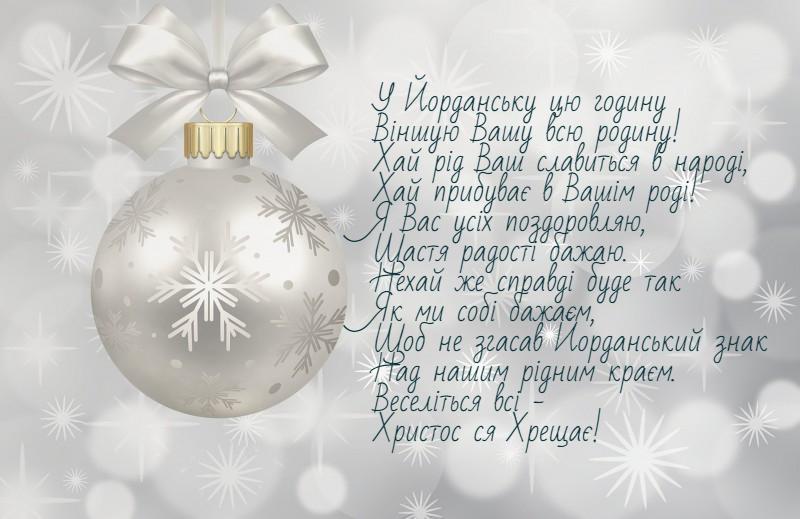 Открытка-поздравление с Крещением / webmandry.com.ua