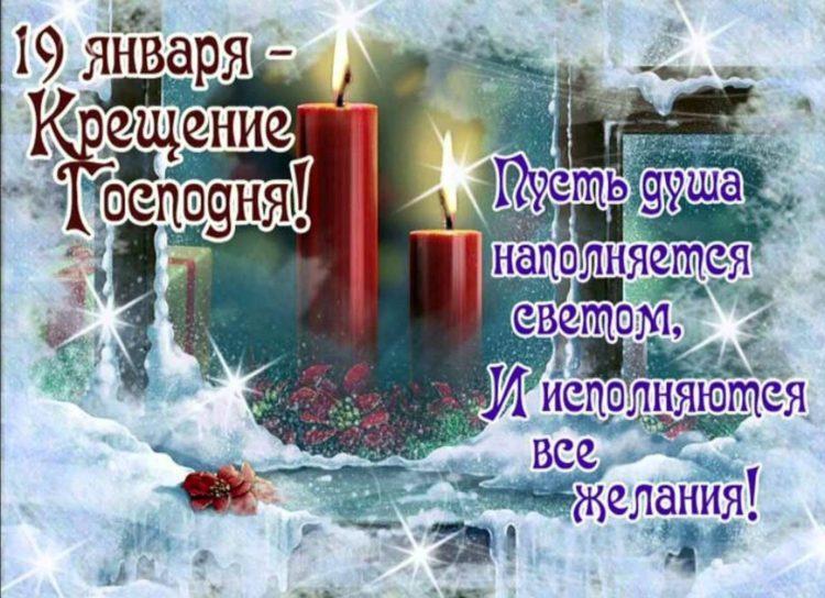 Поздравленияс Крещением / twit.su