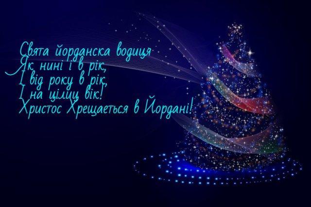 Поздравления с Крещением в открытках / maximum.fm