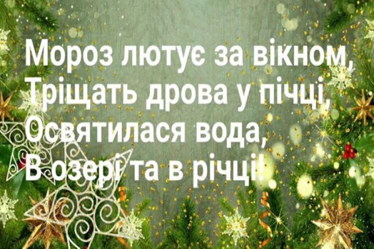 Привітання у картинках з Хрещенням Господнім / glavpost.ua
