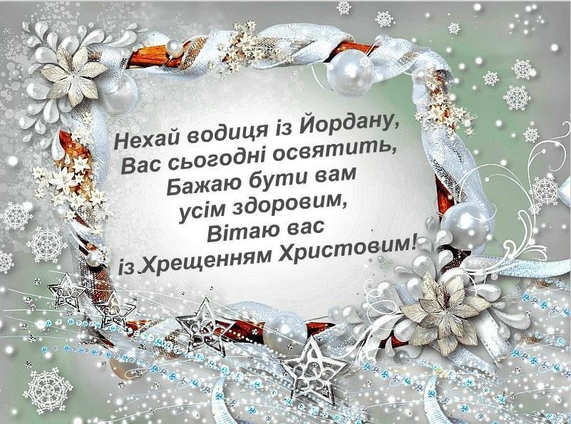 Листівка зі святом Водохреща/ pinterest.com