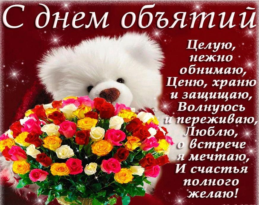 Открытки-поздравления с Днем объятий / pinterest.com