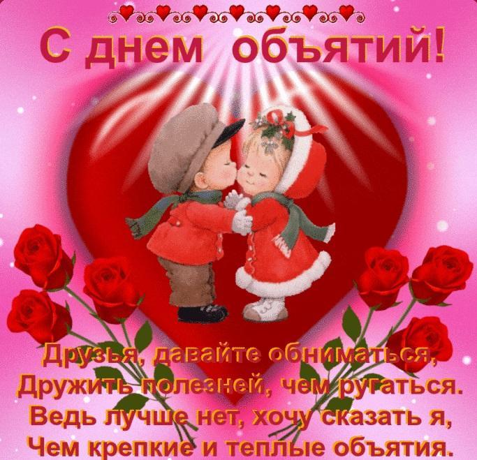 Поздравления с Днем объятий в картинках / kartinki-life.ru