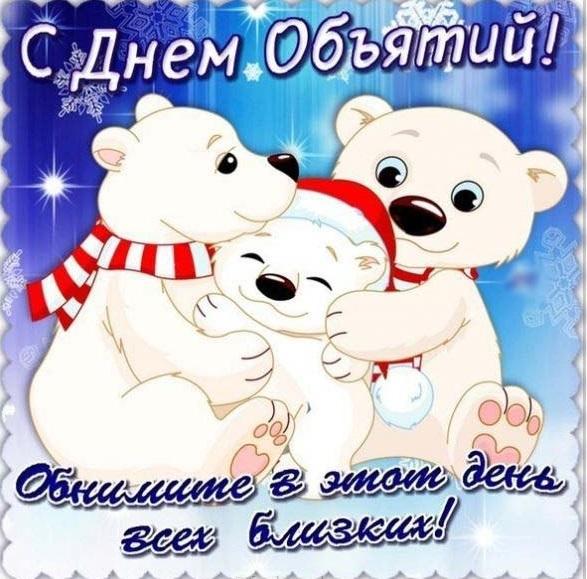 С днем объятий в открытках / fresh-cards.ru