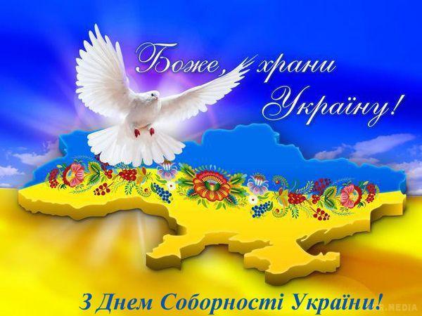 Листівки з Днем Соборності України / ukr.media