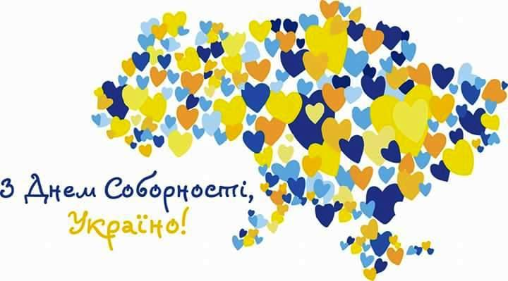 Поздравления с Днем Соборности Украины - открытки / fpk.in.ua
