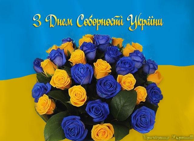 Поздравления с Днем Соборности Украины - открытки / pryvitannya.com