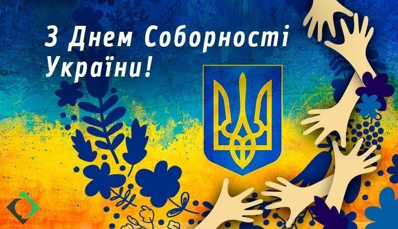 Поздравления-открытки с Днем Соборности Украины / bilozerka-otg.gov.ua