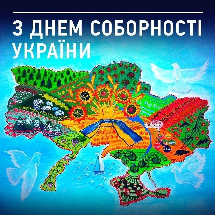 Поздравления с Днем Соборности Украины в картинках / pinterest.co.ru