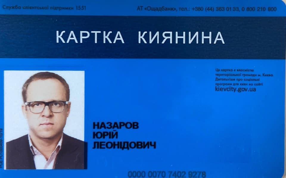 Карткою киянина користуються сотні тисяч людей / фото: facebook.com/yuriy.nazarov