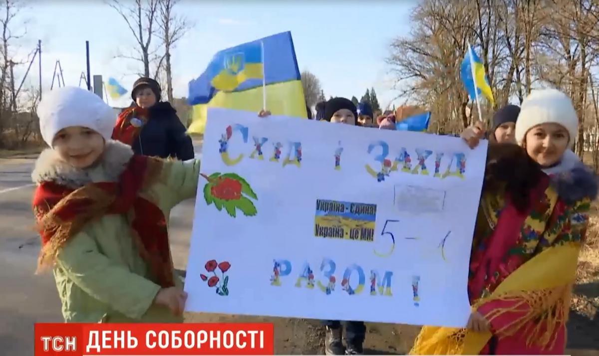 Кпразднованию ДняСоборности Украины присоединились ученики школ на Прикарпатье / скриншот