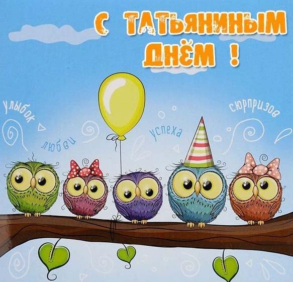 Поздравления с Днем Татьяны в картинках / fresh-cards.ru