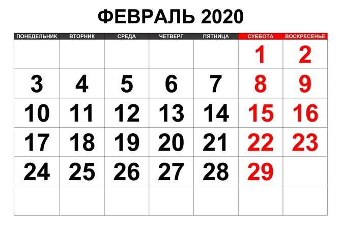 В феврале будет на один выходной день больше, чем обычно / calend.ru