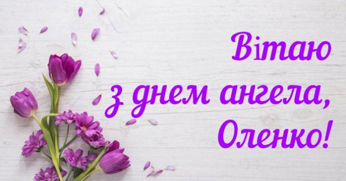 День Олени - привітання з Днем ангела Олени 2020 в картинках ...