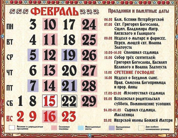 Церковные праздники в феврале 2020 года / фото:vedmochka.net