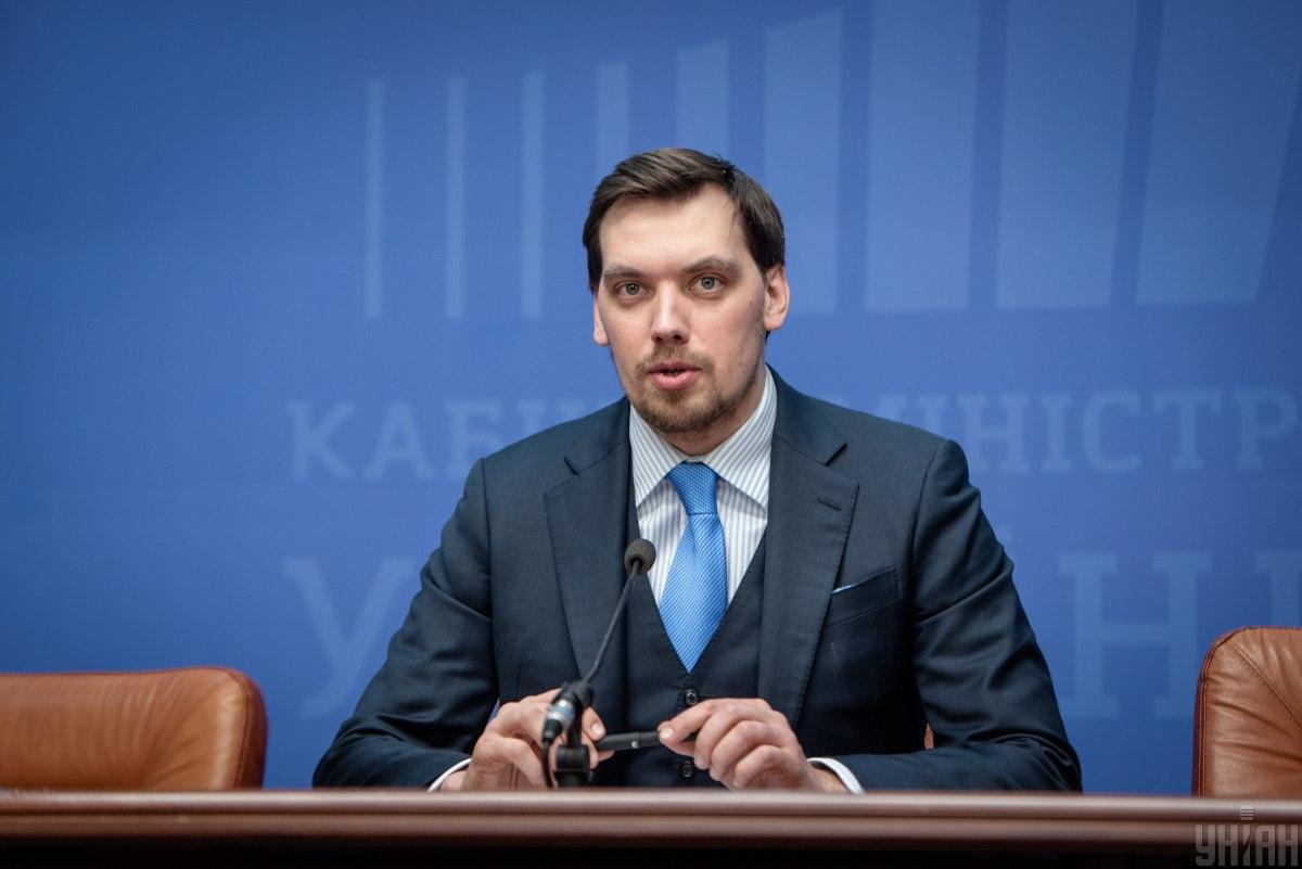 Премьер-министр Алексей Гончарук / фото УНИАН